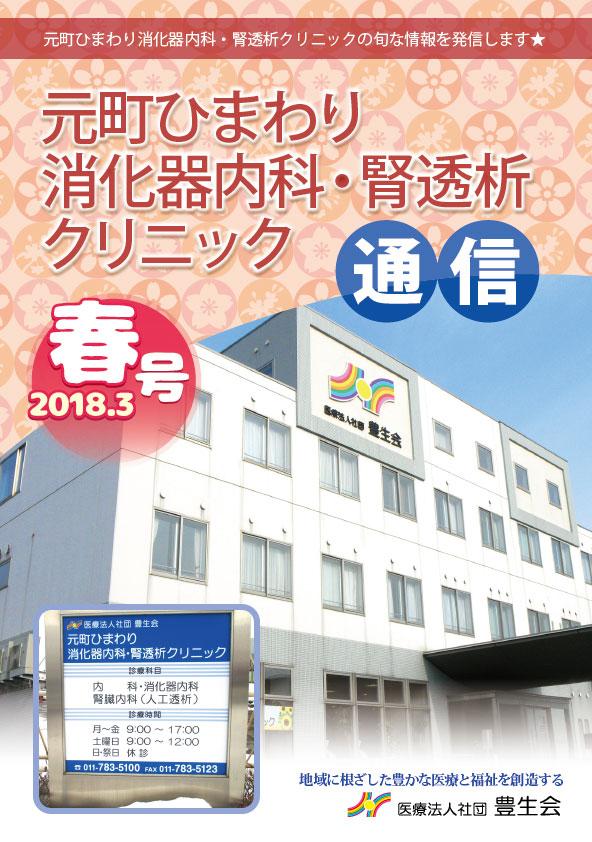 kouhoushi2018.3.jpg