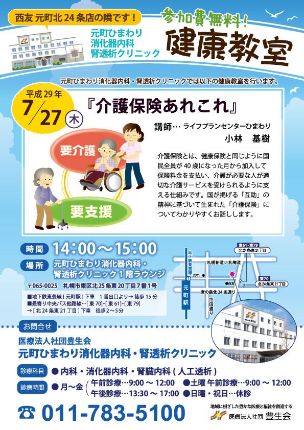 元町ひまわり消化器内科・腎透析クリニック健康教室