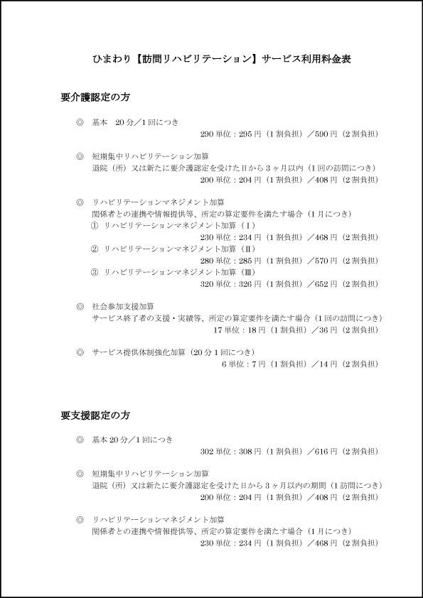 himawari_ryoukinn_houmon2018.4.jpg