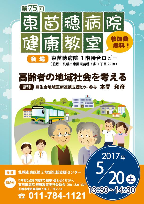 hs_kenkou2905.jpg