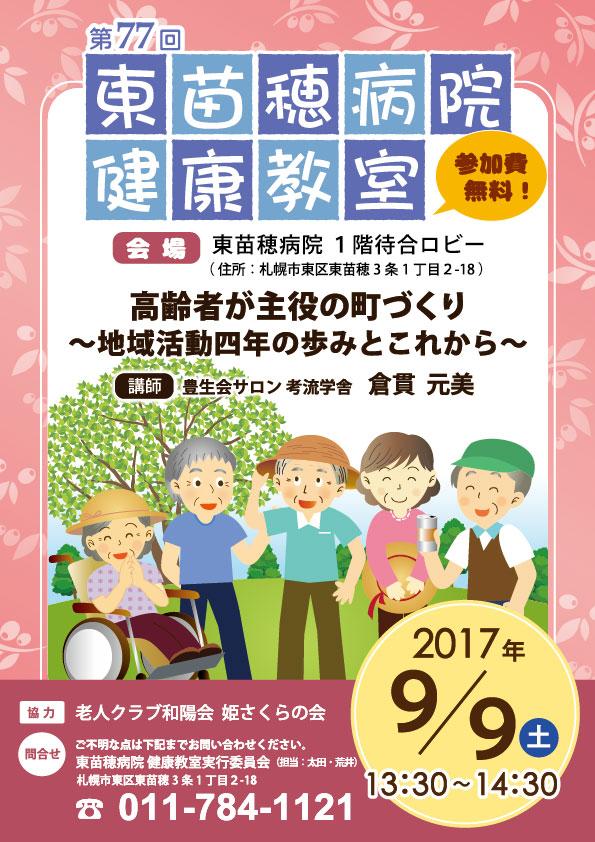 hs_kenkou2909.jpg