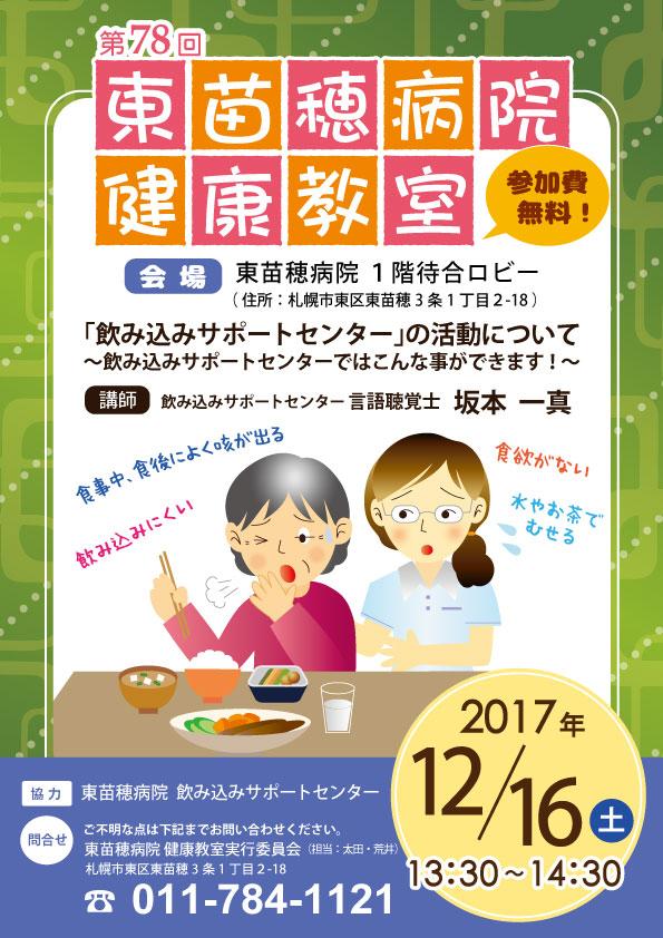hs_kenkou2912.jpg