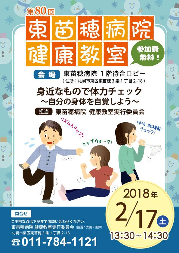 hs_kenkou3002.jpg