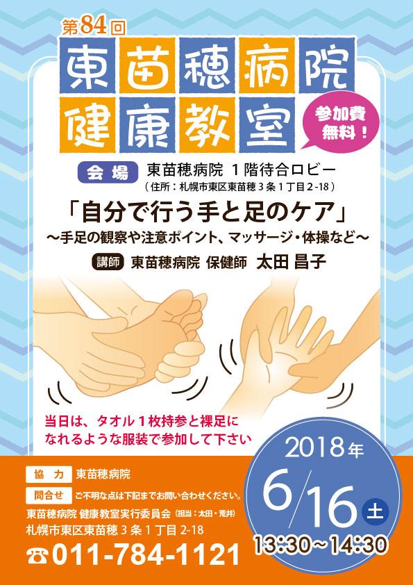 hs_kenkou3006.jpg