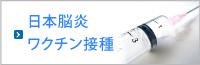 日本脳炎ワクチン接種