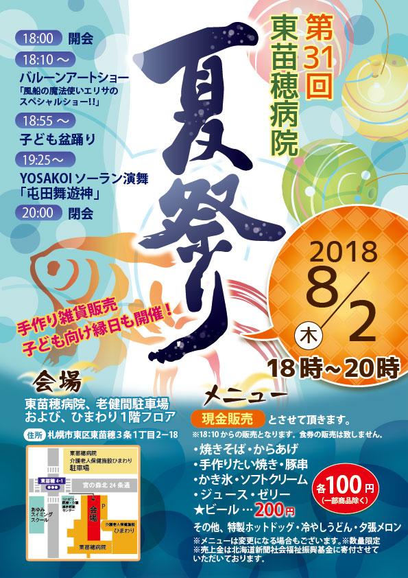 第31回 東苗穂病院夏祭りのお知らせ.jpg