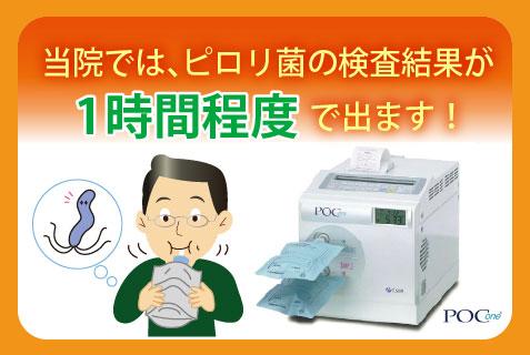ピロリ菌迅速検査