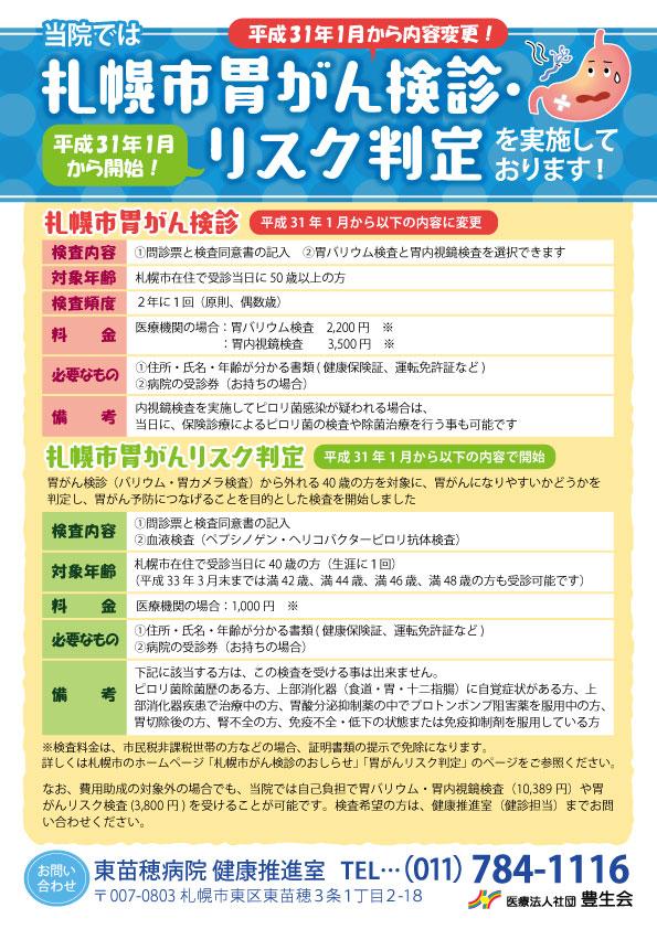 札幌市胃がん健診・リスク判定