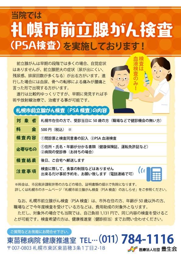 札幌市前立腺がん検診(PSA検査)