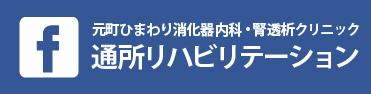 元町ひまわりクリニック通所リハビリテーションフェイスブック