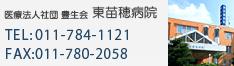 医療法人社団 東苗穂病院 TEL:011-784-1121 FAX:011-780-2058