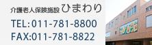 介護老人保健施設ひまわり TEL:011-781-8800 FAX:011-781-8822