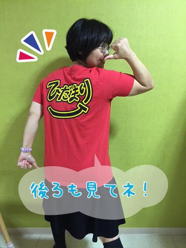 ひだまりTシャツ