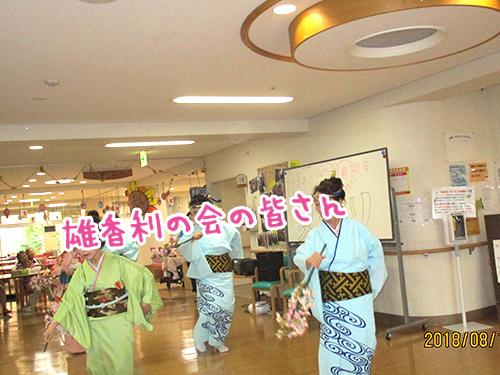 ひまわり夏祭り2018