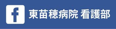 東苗穂病院看護部フェイスブック