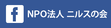 NPO法人ニルスの会フェイスブック