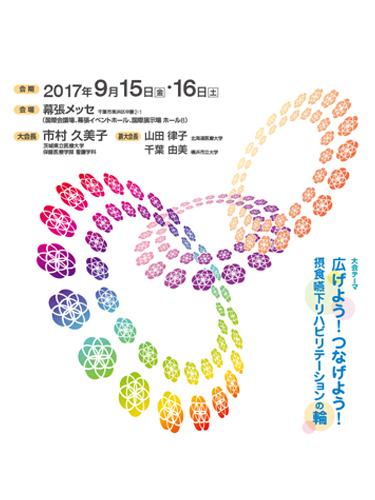 日本摂食嚥下リハビリテーション学会学術大会ポスター