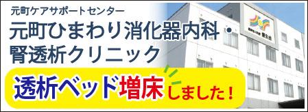 元町ひまわりクリニック