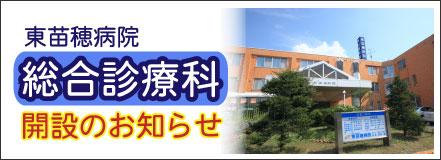 東苗穂病院総合診療科