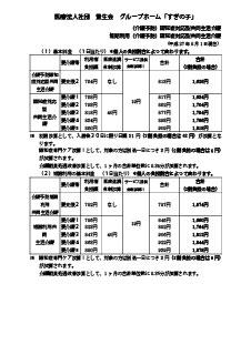 suginoko_201508.jpg