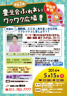 wakuwaku2805.jpg