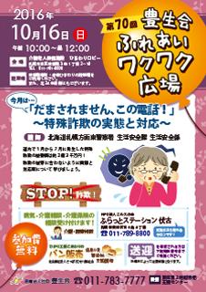 wakuwaku2810.jpg