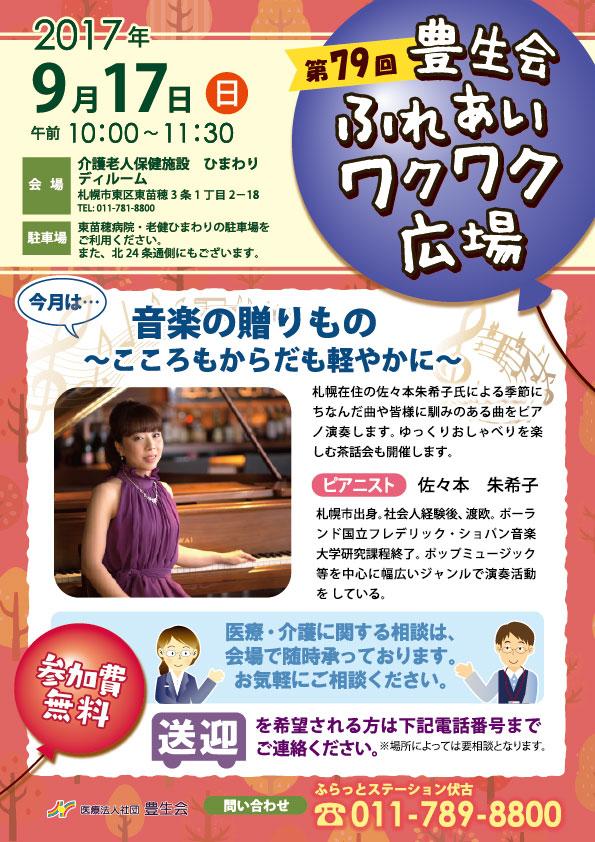 wakuwaku2909.jpg