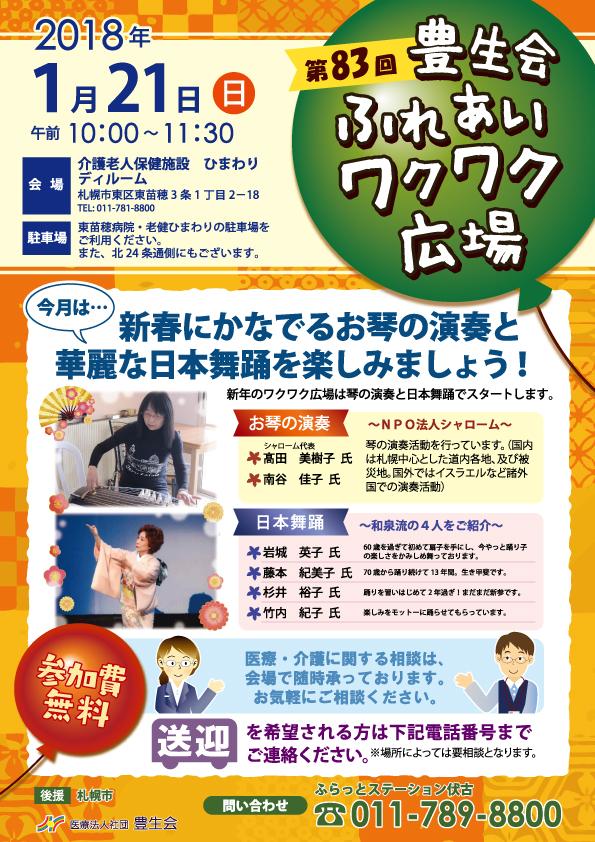 wakuwaku2912.jpg
