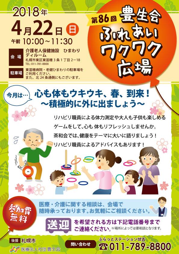 wakuwaku3004.jpg
