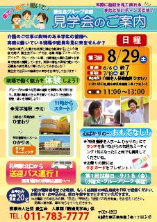 kengakukai_2015.8.jpg
