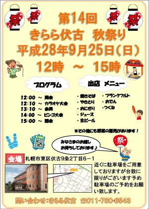 hidamari_matsuri_2016.jpg