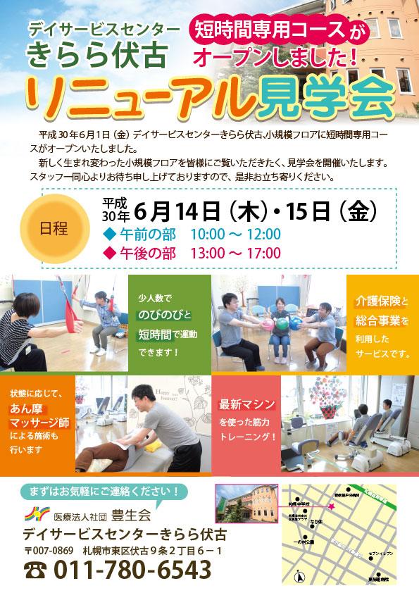 wakuwaku3005.jpg