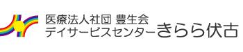 医療法人社団 豊生会  デイサービスセンター きらら伏古