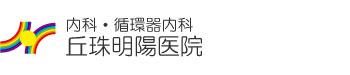 医療法人社団 豊生会 丘珠明陽医院
