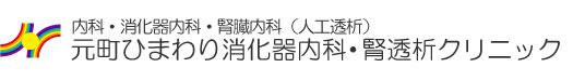 医療法人社団 豊生会 元町ひまわり消化器内科・腎透析クリニック