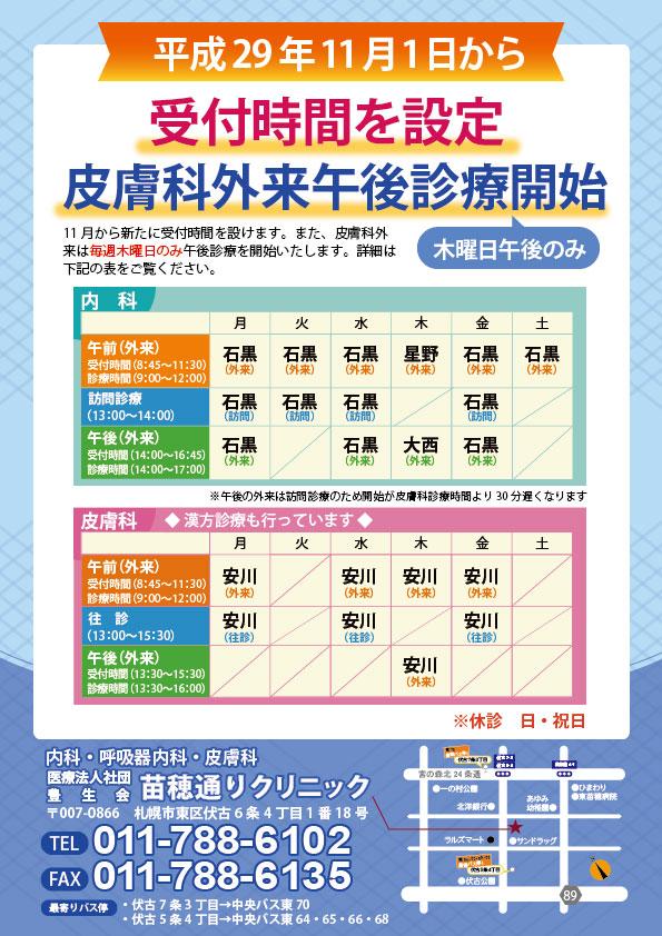 oshirase2017.10.jpg