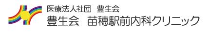 医療法人社団 豊生会 豊生会 苗穂駅前内科クリニック