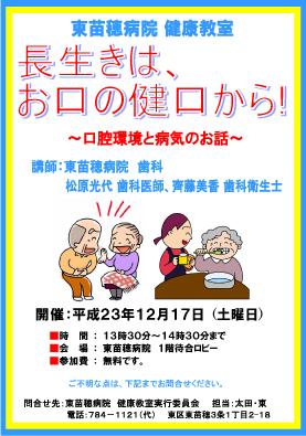 kenkoukyousitsu_20111217.jpg