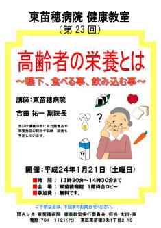 kenkoukyousitsu_20120121.jpg