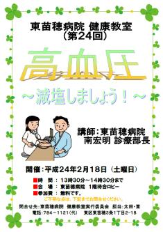 kenkoukyousitsu_20120218.jpg