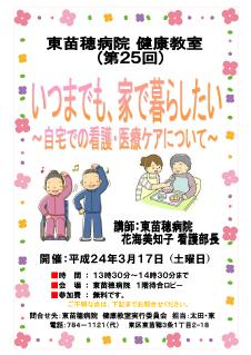 kenkoukyousitsu_20120317.jpg