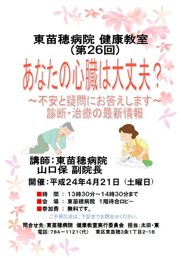 kenkoukyousitsu_20120421.jpg