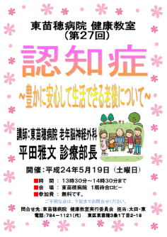 kenkoukyousitsu_20120519.jpg