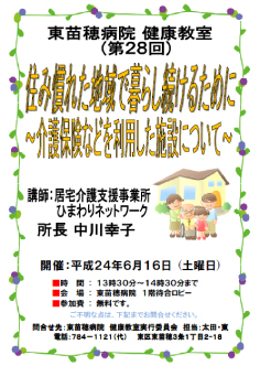 kenkoukyousitsu_20120616.jpg