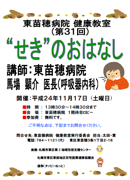 kenkoukyousitsu_20121117.PNG