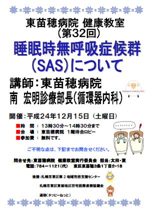kenkoukyousitsu_20121215.PNG