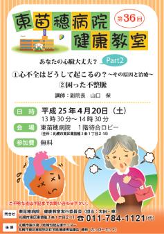 4月20日開催健康教室ポスター