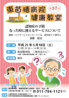 5月18日開催健康教室ポスター