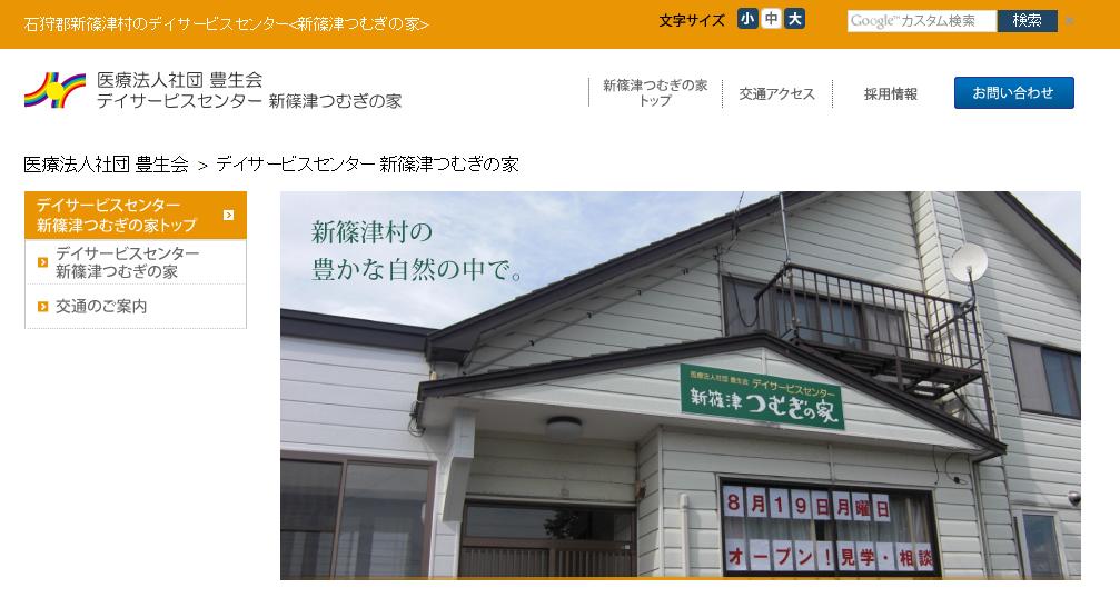 新篠津つむぎの家