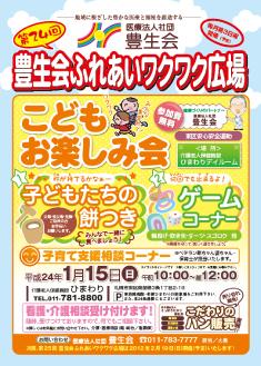 wakuwaku201201.jpg
